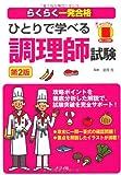 ひとりで学べる調理師試験 第2版