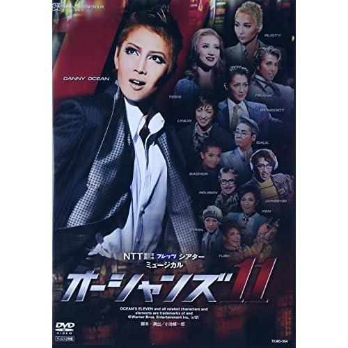 『オーシャンズ11』('11年星組) [DVD]