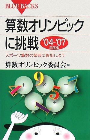 算数オリンピックに挑戦 '04‾'07年度版