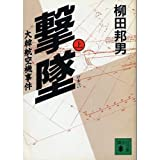 撃墜―大韓航空機事件〈上〉 (講談社文庫)