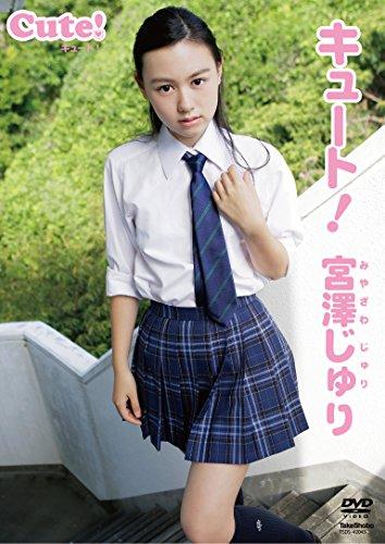 宮澤じゅり キュート! [DVD]