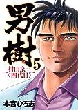 男樹〜村田京一〈四代目〉〜 5 (ヤングジャンプコミックス)