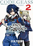 コードギアス 亡国のアキト (2) (角川コミックス・エース)