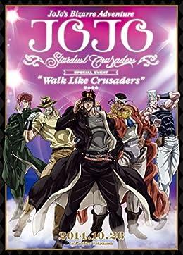 ジョジョの奇妙な冒険スターダストクルセイダースWalk Like Crusaders イベントDVD