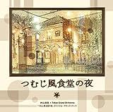 「つむじ風食堂の夜」オリジナル・サウンドトラック