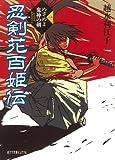 (P[こ]5-1)忍剣花百姫伝(一)めざめよ鬼神の剣 (ポプラ文庫ピュアフル)