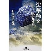 法華経を生きる (幻冬舎文庫)