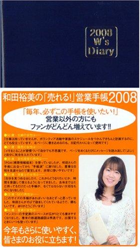 2008 W's Diary 和田裕美の「売れる! 」営業手帳2008(ネイビー)