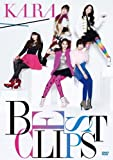 KARA DVD 「KARA BEST CLIPS(初回限定盤)」