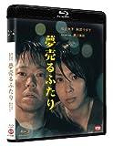 夢売るふたり[Blu-ray/ブルーレイ]