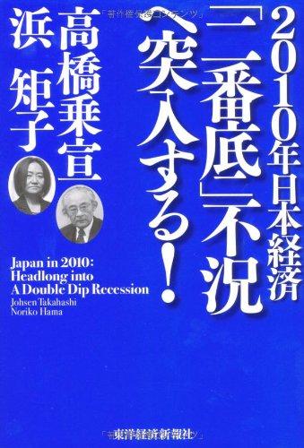 2010年日本経済―「二番底」不況へ突入する!