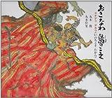 おきなわ 島のこえ―ヌチドゥタカラ(いのちこそたから) (記録のえほん (3))