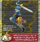 DRAGON QUEST ふくびき所スペシャル A賞 ドラゴンクエストヒーローズ キャラクターフィギュア テリー&『スライムのこん』コード