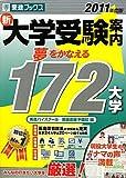 新大学受験案内 夢をかなえる172大学〈2011年度版〉 (東進ブックス)