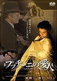 プッチーニの愛人[DVD]