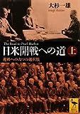 日米開戦への道 避戦への九つの選択肢 上 (講談社学術文庫 1928)