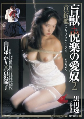 盲獣+悦楽の愛奴2 [DVD] -