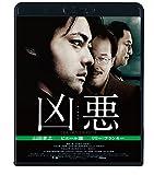 凶悪 スペシャル・プライス[Blu-ray/ブルーレイ]