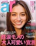 ar (アール) 2009年 04月号 [雑誌]