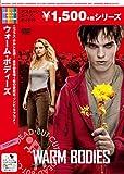 ウォーム・ボディーズ [DVD]