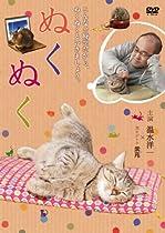 ぬくぬく [DVD]