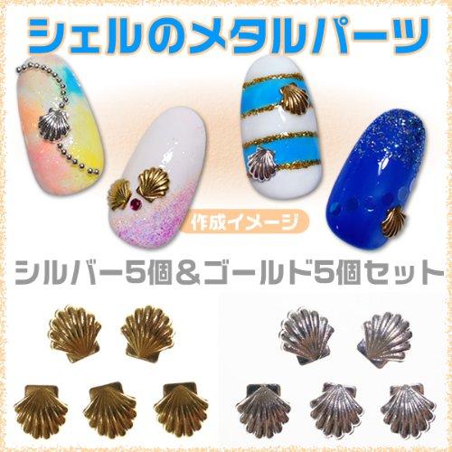 シェルメタルパーツ 貝のネイルパーツシルバーとゴールド計10個セット 夏ネイル貝殻 レジンクラフト