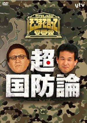 たかじんのそこまで言って委員会 超・国防論(2枚組) [DVD] やしきたかじん (出演), 辛坊治郎 (出演)