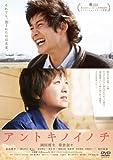 アントキノイノチ DVD スタンダード・エディション [DVD]