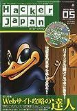 Hacker Japan ( ハッカー ジャパン ) 2010年 05月号 [雑誌]