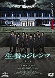 生贄のジレンマ (下) [DVD]
