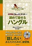 「NHKテレビでハングル講座」ワークブック CDムック フレーズ・マスター!読めて話せるハングル (語学シリーズ)
