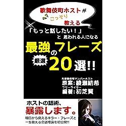 歌舞伎町ホストがこっそり教える 「もっと話したい!」と思われる人になる最強のフレーズ厳選20選!! [Kindle版]