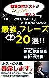 歌舞伎町ホストがこっそり教える「もっと話したい!」と思われる人になる最強のフレーズ厳選20選!!
