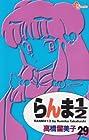 らんま1/2 新装版 第29巻