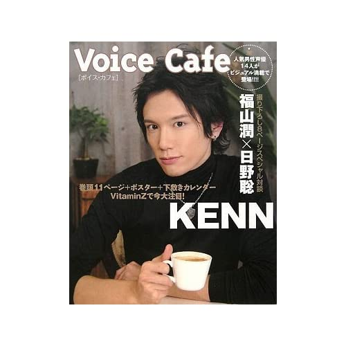 Voice Cafe