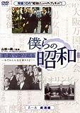 僕らの昭和第一巻『僕らの昭和 政治編』 [DVD]