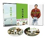苦役列車(初回限定生産版)[DVD]
