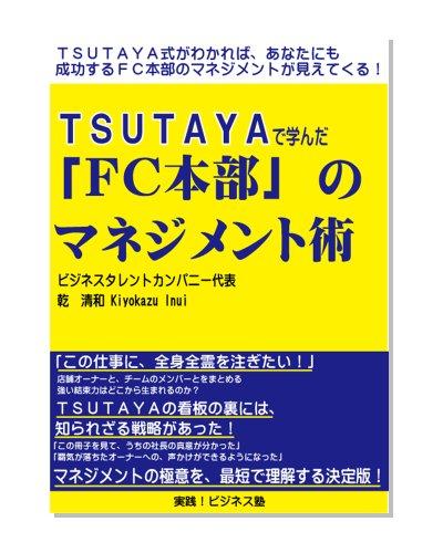 TSUTAYAで学んだFC本部のマネジメント術