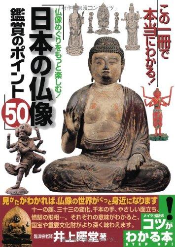 日本の仏像鑑賞のポイント50