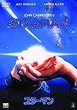スターマン[DVD]