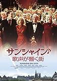 サンシャイン/歌声が響く街[DVD]