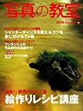 写真の教室№58 特集:秋色のひとこま、絵作りレシピ講座 (日本カメラMOOK)