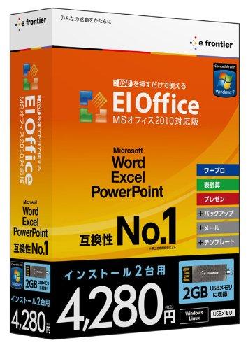 USBを挿すだけで使える EIOffice MSオフィス2010対応版