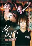 女囚■-シグマ-[DVD]
