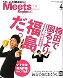 Meets Regional (ミーツ リージョナル) 2008年 04月号 [雑誌]