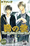 The Boyfriend Next Door (Yaoi Manga)