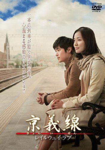京義線 ‾レイルウェイ・ラブ [DVD]