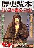 歴史読本 2007年 12月号 [雑誌]
