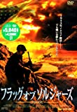 フラッグ・オブ・ソルジャーズ 勝利なき戦場 [DVD]
