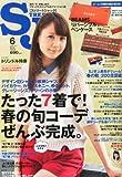 street Jack (ストリートジャック) 2013年 06月号 [雑誌]